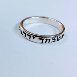 hebrew rings,