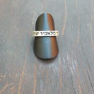 kabbalah amulet